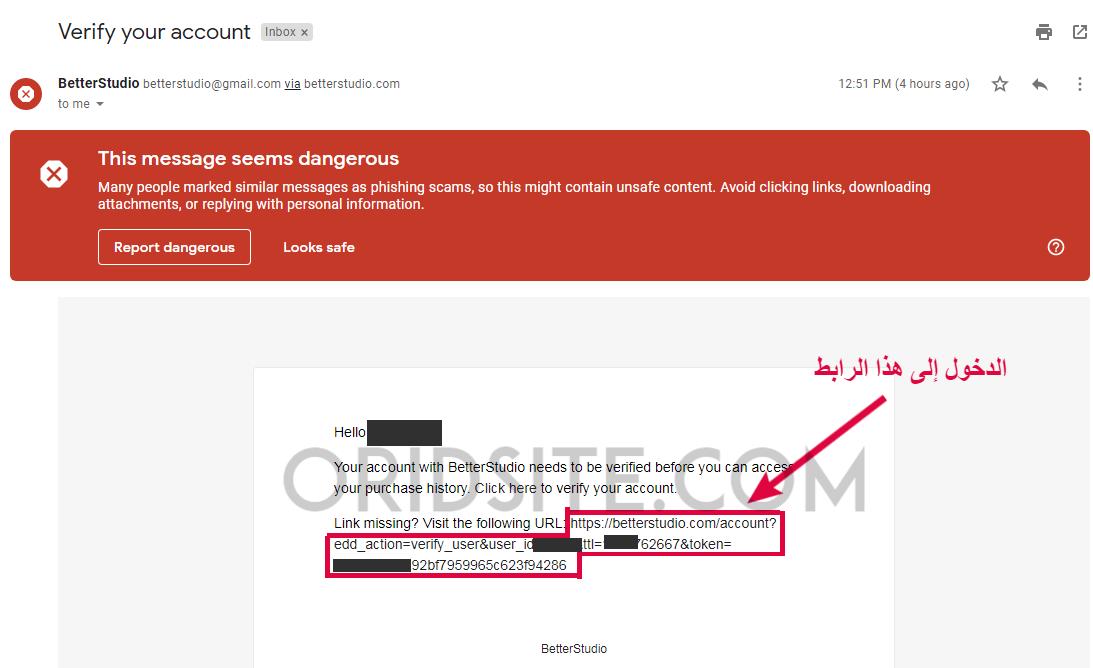 رسالة الكترونية بها رابط تأكيد حساب betterstudio