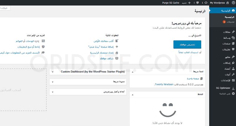 لوحة تحكم ووردبريس بالعربية