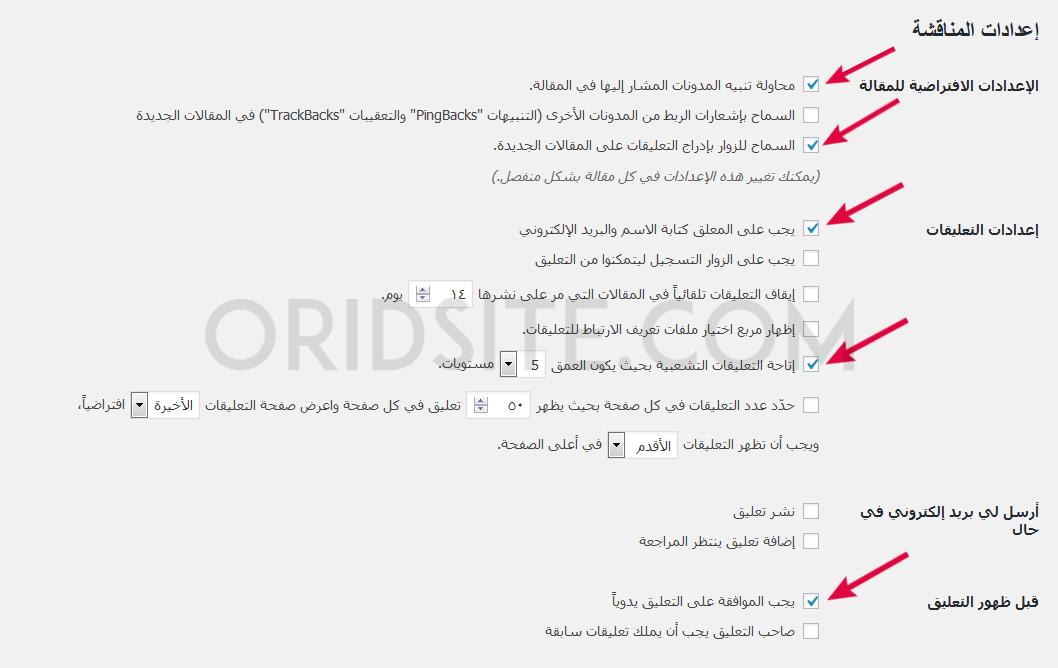 ضبط إعدادات المناقشة الخاصة بووردبريس - شرح wordpress