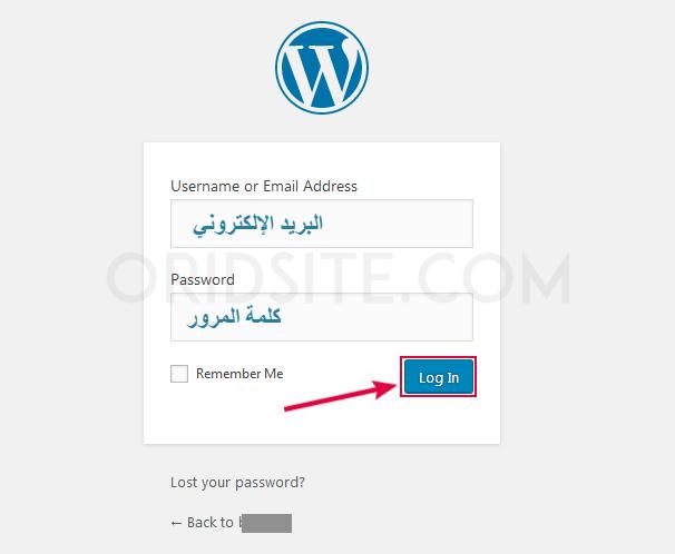 تسجيل الدخول إلى لوحة تحكم ووردبريس - خطوات انشاء موقع ويب