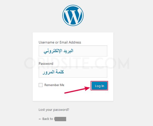 الدخول إلى لوحة تحكم ووردبريس - عمل صفحة ويب