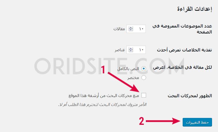 إعدادات القراءة الخاصة ب wordpress - شرح wordpress